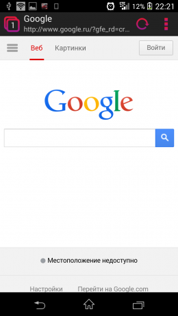 Интерфейс - Fenix Browser для Android