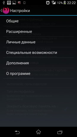 Настройки - Fenix Browser для Android