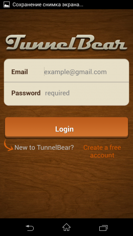 Авторизация - TunnelBear VPN для Android