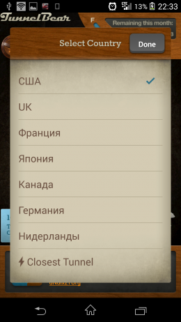 Страны - TunnelBear VPN для Android