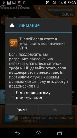 Уведомление - TunnelBear VPN для Android