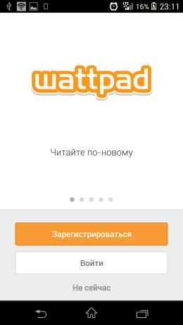Начало работы - Wattpad для Android