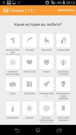 Категории - Wattpad для Android