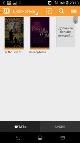 Библиотека - Wattpad для Android
