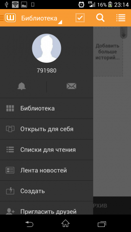Меню - Wattpad для Android