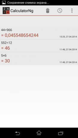 История - CalculatorNg для Android