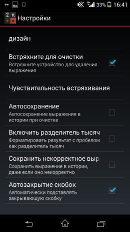 Настройки - CalculatorNg для Android