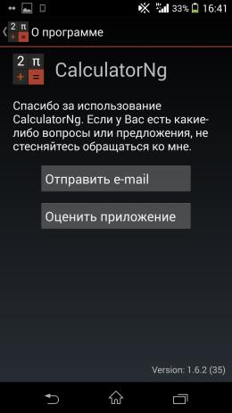 О приложении - CalculatorNg для Android