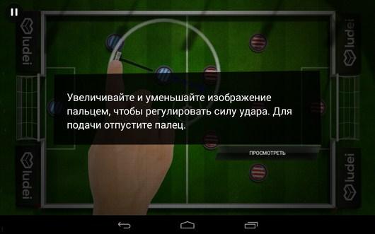 Обучение в Slide Soccer для Android