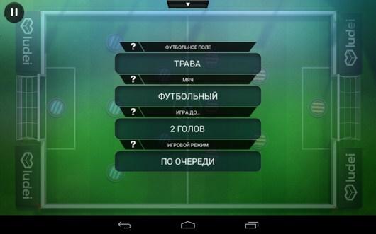 Настройка уровня - Slide Soccer для Android