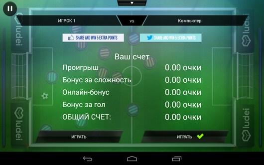 Результаты матча - Slide Soccer для Android
