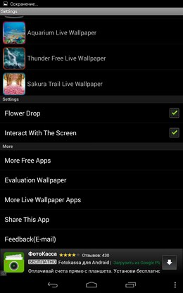 Настройки Spring Story для Android