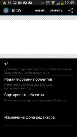 Настрока плитки виджета - UCCW для Android