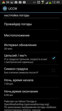 Опции виджета - UCCW для Android