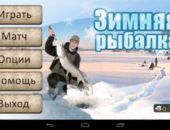 Симулятор Зимняя рыбалка 3D для Android