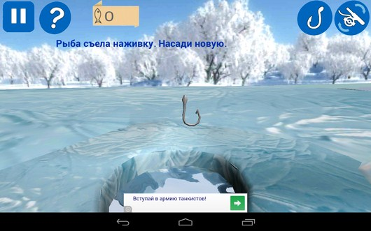 Пустой крючек - Зимняя рыбалка 3D для Android
