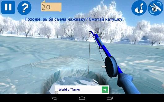 Подсекаем - Зимняя рыбалка 3D для Android