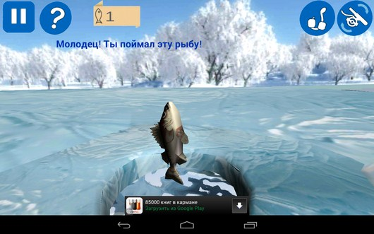 Долгожданный улов - Зимняя рыбалка 3D для Android