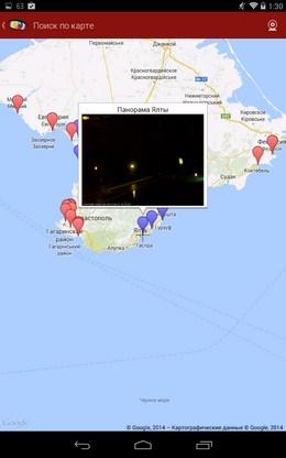 Камера в Крыму - Worldscope Webcams для Android