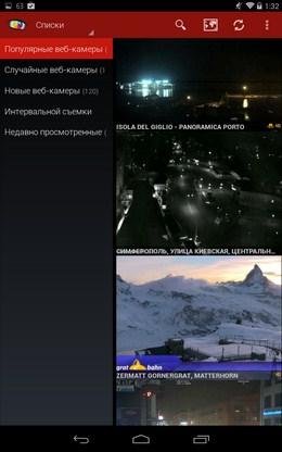Самые популярные камеры - Worldscope Webcams для Android