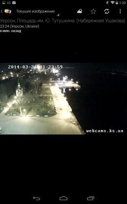 Ещё один вид с веб-камеры - Worldscope Webcams для Android