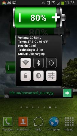 Дополнительная информация и кнопки - Виджет Батарейки для Android