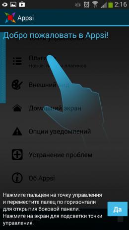 Справка - Appsi sidebar для Android