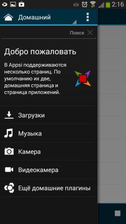 Панель - Appsi sidebar для Android