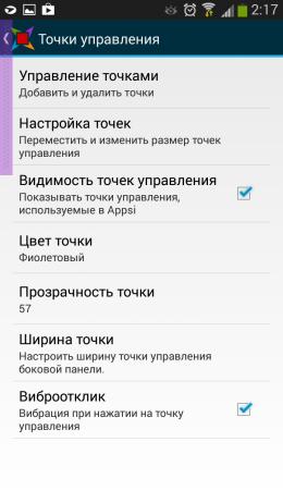 Настрйоки - Appsi sidebar для Android
