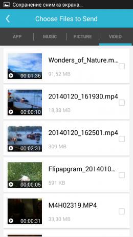 Выбор видео - CShare для Android