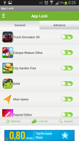 Список приложений - App Lock для Android