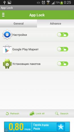 Дополнительный список - App Lock для Android