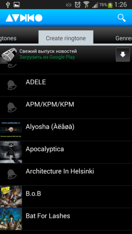 Композиции - Audiko Ringtones для Android