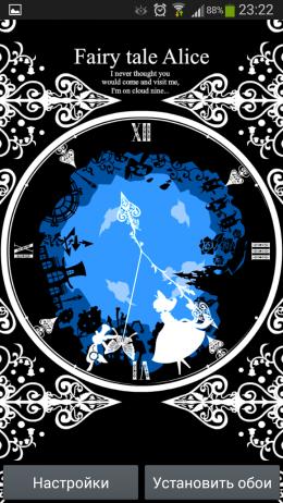 Синее оформление -  - Fairy tale Alice для Android