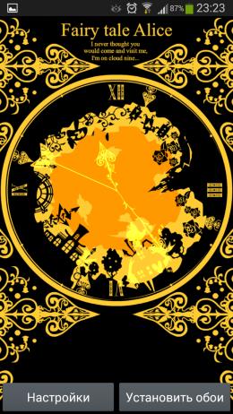 Желтое оформление -  - Fairy tale Alice для Android