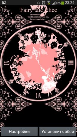 Розовое оформление -  - Fairy tale Alice для Android