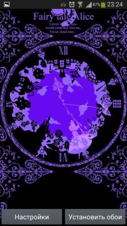 Фиолетовое оформление -  - Fairy tale Alice для Android