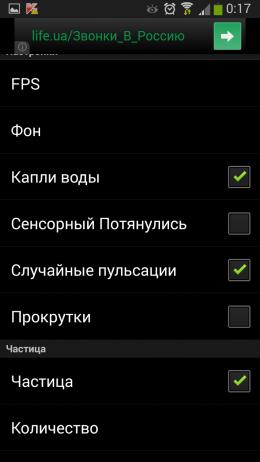 Настройки - Droid DNA для Android