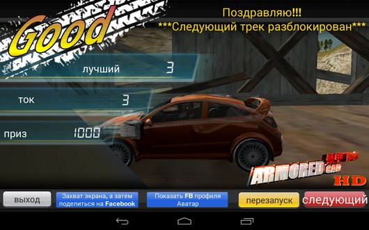 Результат гонки - Armored Car HD для Android