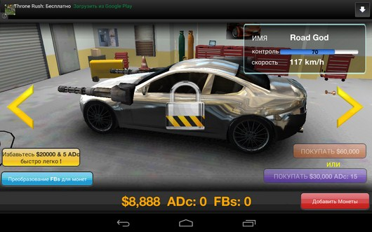 Машины - Armored Car HD для Android