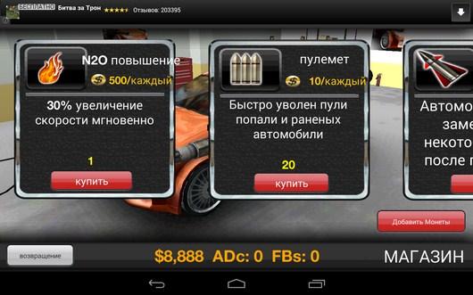 Улучшения - Armored Car HD для Android