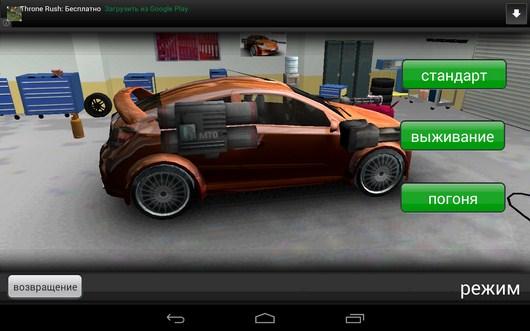Тип гонки - Armored Car HD для Android