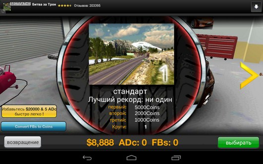 Выбор трассы - Armored Car HD для Android