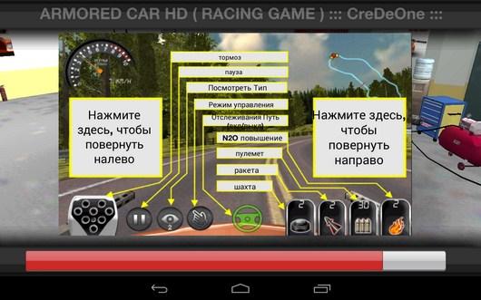 Обучение управлению - Armored Car HD для Android