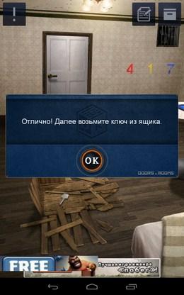 Подсказка - Doors&Rooms 2 для Android
