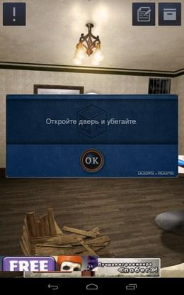 Миссия завершена - Doors&Rooms 2 для Android