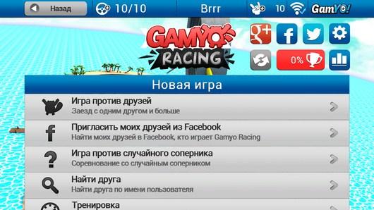 Новая игра - Gamyo Racing для Android