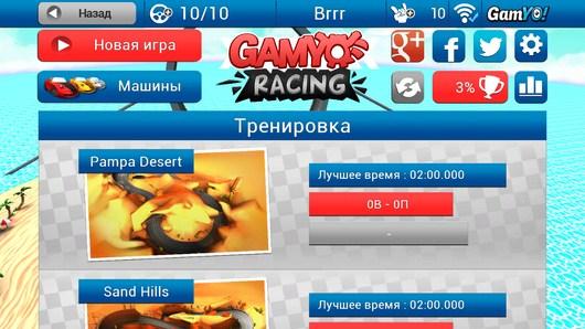 Трассы - Gamyo Racing для Android