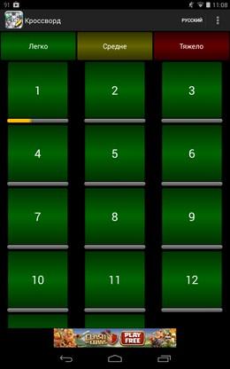 Легкий уровень - Кроссворд для Android
