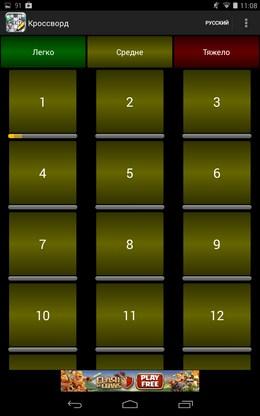 Средний уровень - Кроссворд для Android